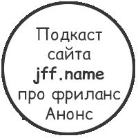 jff подкаст фриланс анонс