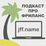 podcast cover jff.name фриланс
