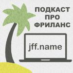 Подкаст сайта jff.name про фриланс.
