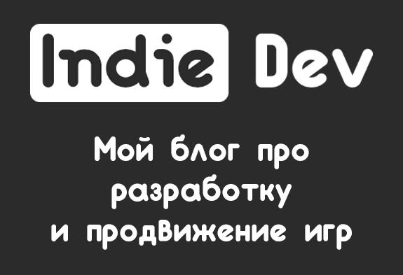 Indie dev блог о разработке и продвижении игр