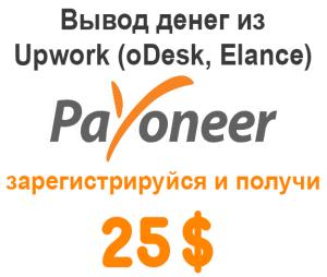 Payoneer реферальная ссылка 25$