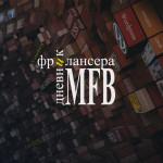 Гостевой пост. Максим про Myfreelanceblog – путь к независимости и продвижение в соц сетях