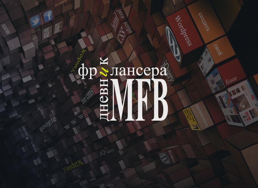 mfb дневник фрилансера