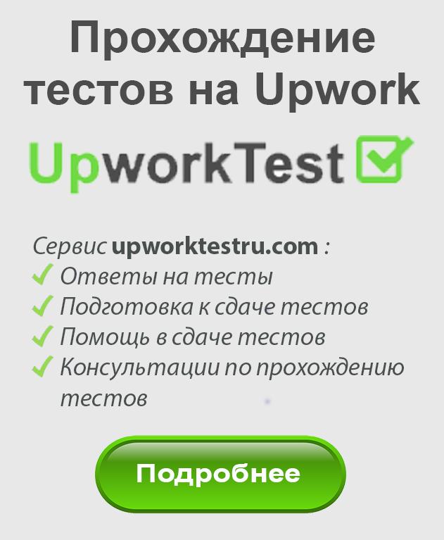 upwork прохождение тестов