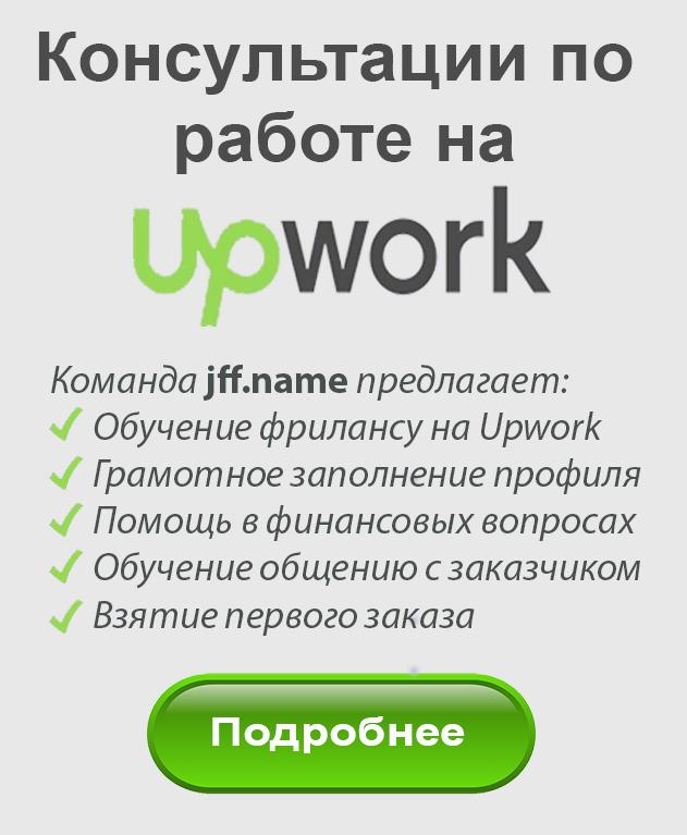 upwork помощь как начать