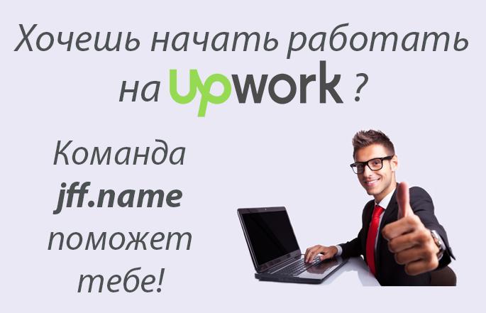 upwork помощь