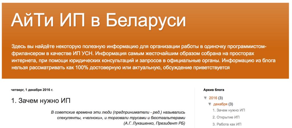 Легализация фрилансера в Беларуси