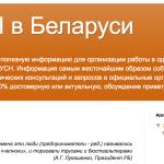 Легализация фрилансера в Беларуси.