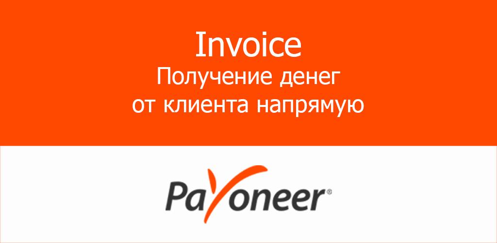 Получение платежей от клиентов напрямую