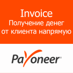 Как получать платежи от клиентов напрямую? Payoneer invoice.