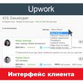 Интерфейс клиента на Upwork