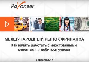 вебинар фриланс payoneer