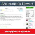 Интерфейс и правила агентства на Upwork