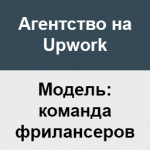 upwork agency freelancers team