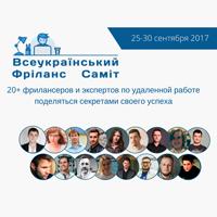 Всеукраинский фриланс саммит