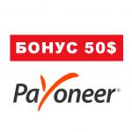 Бонус 50$ Payoneer