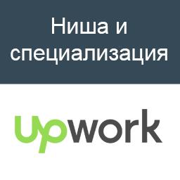 upwork выбор ниши