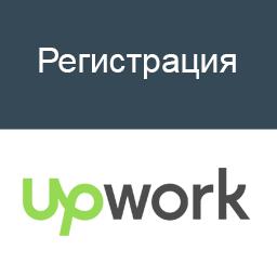 upwork регистрация