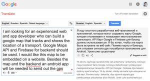 Google Translate перевод описания проекта на Upwork