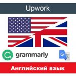 upwork английский язык