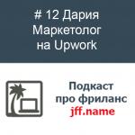 подкаст про фриланс Дария - маркетолог на Upwork