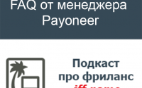 подкаст про фриланс payoneer