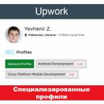 Специализированные профили на Upwork