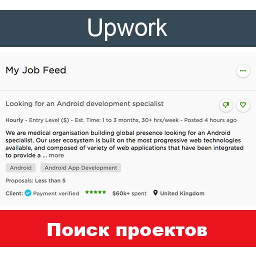 upwork поиск заказа