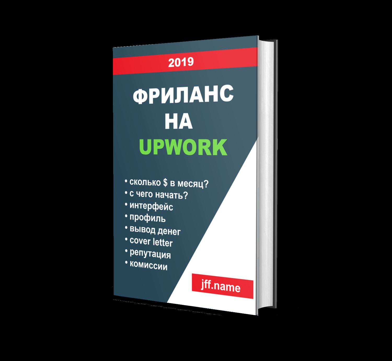 книга про Upwork