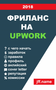 Книга про фриланс на Upwork