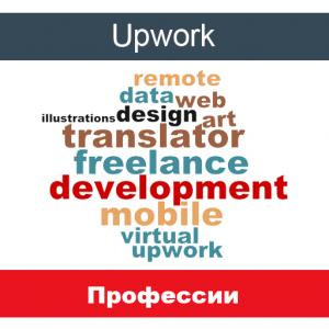 Upwork профессии