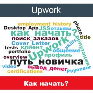 Как начать фрилансить на Upwork?