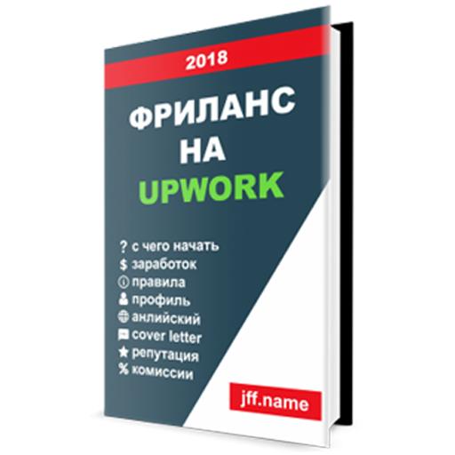 Книга Фриланс на Upwork 2018
