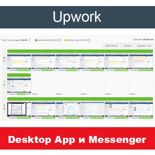Upwork Desktop App и Messenger
