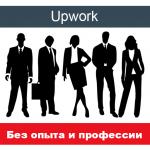 Работа на Upwork без опыта и профессии