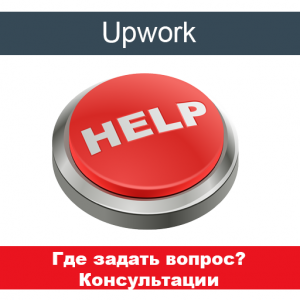 Где задать вопрос по Upwork? Консультации