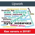 Как начать фрилансить на Upwork в 2018?