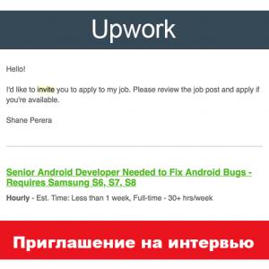 Upwork приглашение на интервью