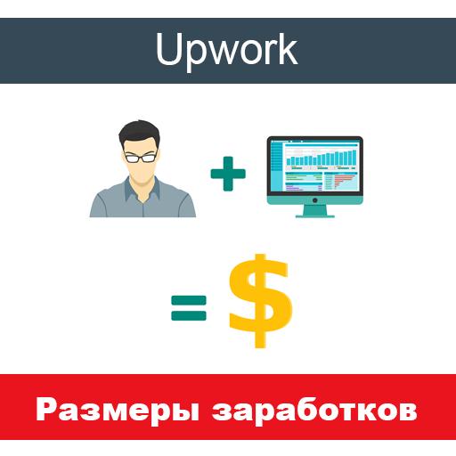 Сколько можно заработать на Upwork?