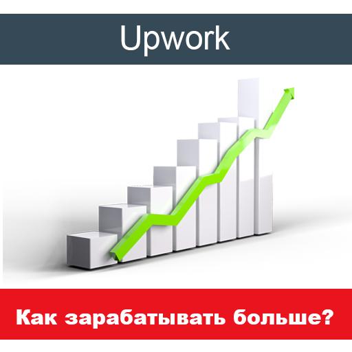 Как зарабатывать больше на Upwork?