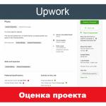 Оценка проекта на Upwork