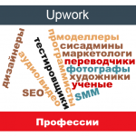 Профессии на Upwork