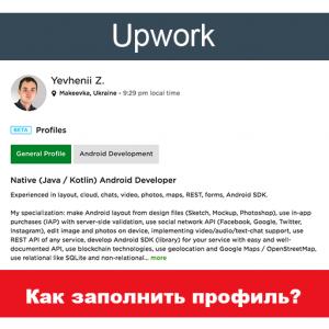 Как заполнить профиль на Upwork?