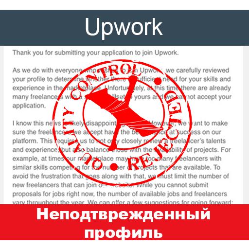 Upwork не подтверждает профиль