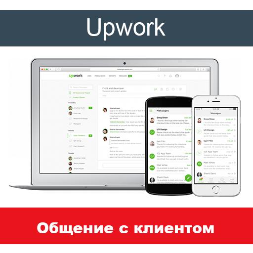 Upwork общение с клиентом
