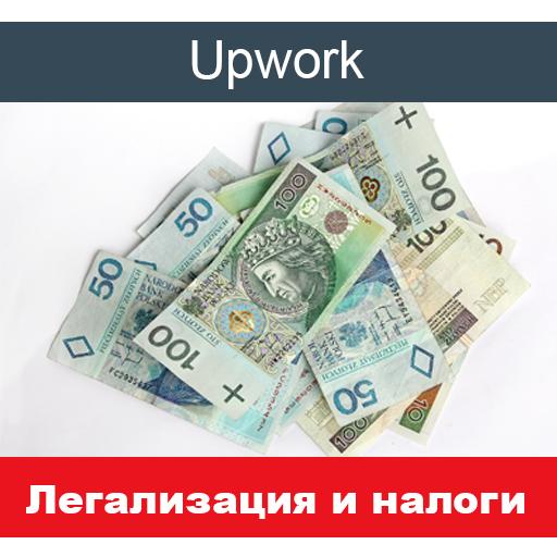 Налоги и легализация на Upwork