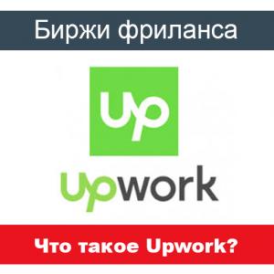 Что такое Upwork?