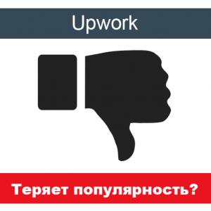 Upwork уже не тот и теряет популярность?