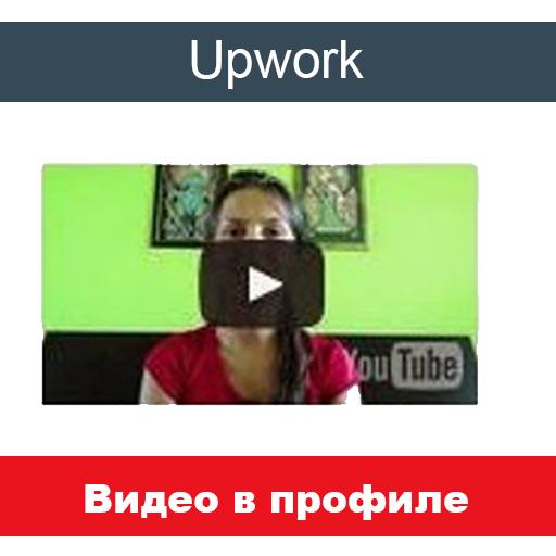 Видео в профиле Upwork