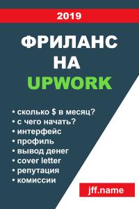 Книга про фриланс на Upwork